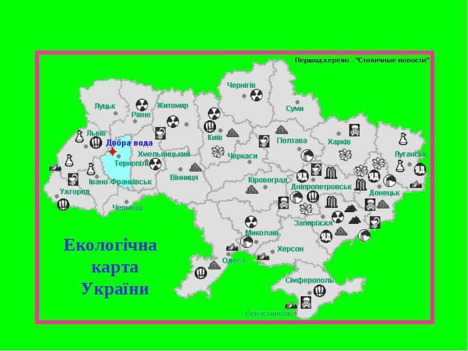 Екологічна карта України