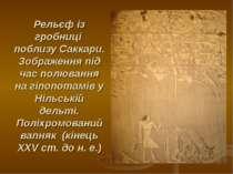 Рельєф із гробниці поблизу Саккари. Зображення під час полювання на гіпопотам...