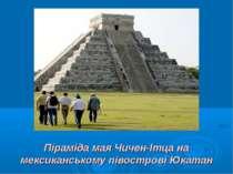 Піраміда мая Чичен-Ітца на мексиканському півострові Юкатан