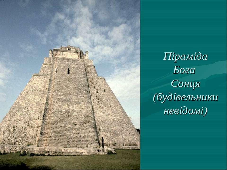 Піраміда Бога Сонця (будівельники невідомі)