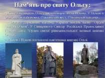 Пам'ять про святу Ольгу: - Жителі називають Ольгу засновницею міста Пскова. У...
