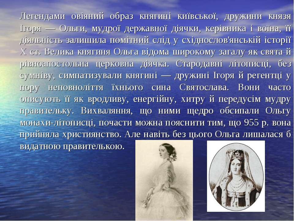 Легендами овіяний образ княгині київської, дружини князя Ігоря — Ольги, мудро...