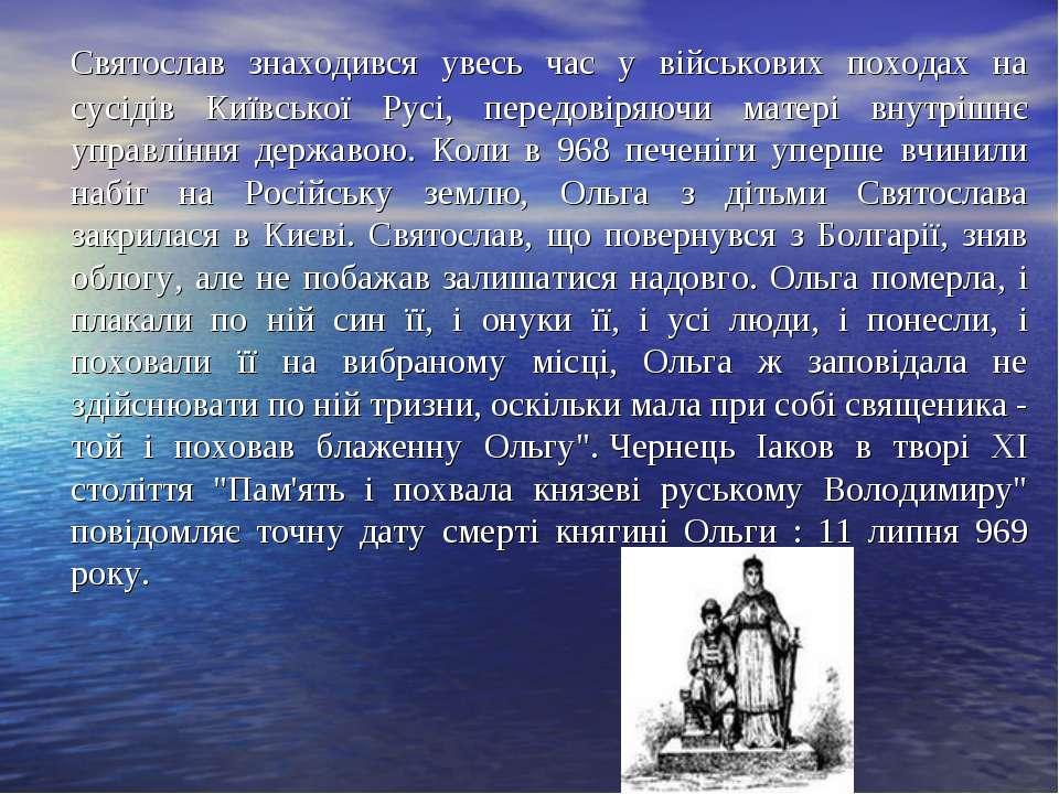 Святослав знаходився увесь час у військових походах на сусідів Київської Русі...