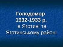 Голодомор 1932-1933 р. в Яготині та Яготинському районі