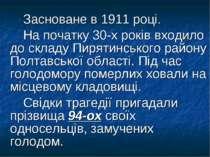 Засноване в 1911 році. На початку 30-х років входило до складу Пирятинського ...