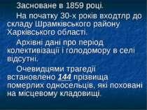 Засноване в 1859 році. На початку 30-х років входтлр до складу Шрамківського ...