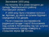 Засноване 1655 році. На початку 30-х років входило до складу Пирятинського ра...