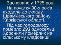 Засноване у 1725 році. На початку 30-х років входило до складу Шрамківського ...