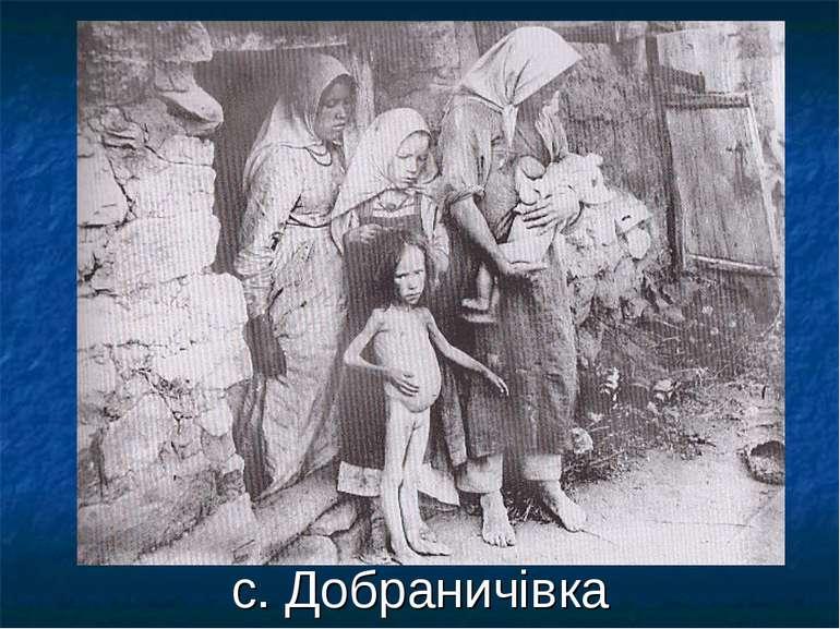 с. Добраничівка
