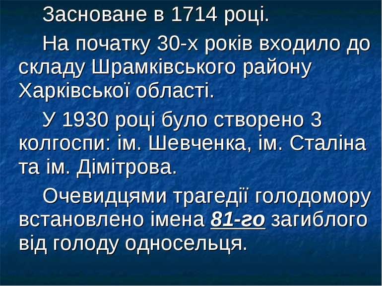 Засноване в 1714 році. На початку 30-х років входило до складу Шрамківського ...