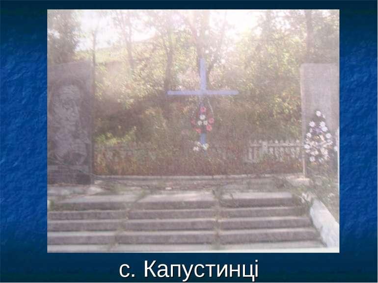 с. Капустинці