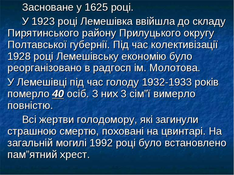 Засноване у 1625 році. У 1923 році Лемешівка ввійшла до складу Пирятинського ...