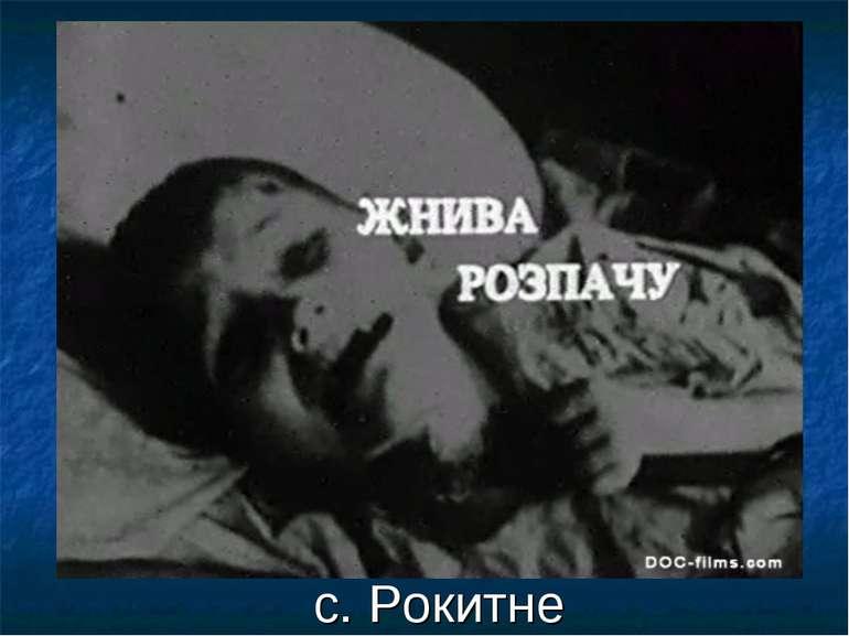 с. Рокитне