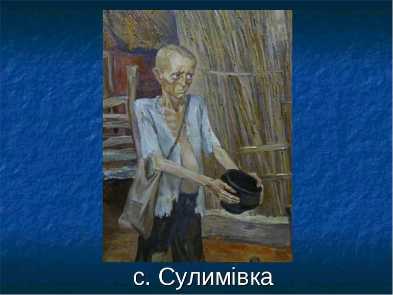 с. Сулимівка