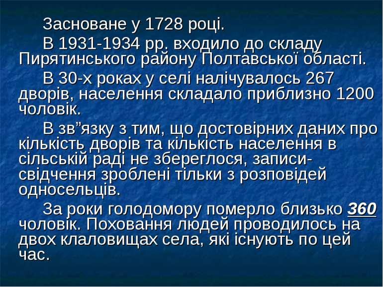 Засноване у 1728 році. В 1931-1934 рр. входило до складу Пирятинського району...
