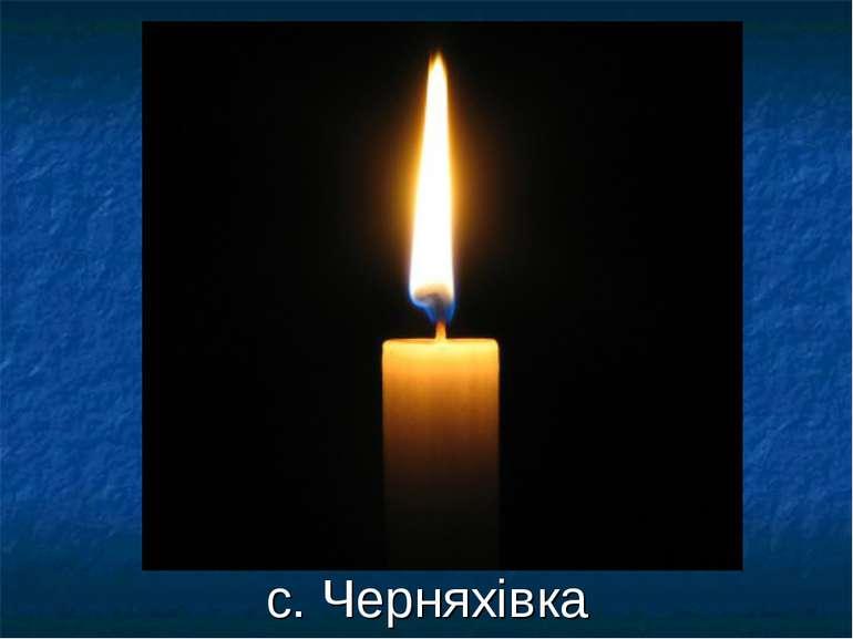с. Черняхівка