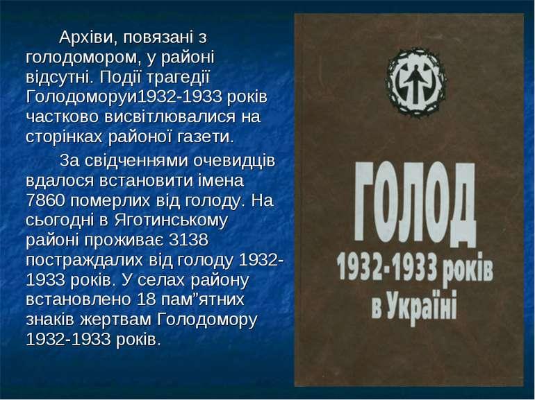 Архіви, повязані з голодомором, у районі відсутні. Події трагедії Голодоморуи...