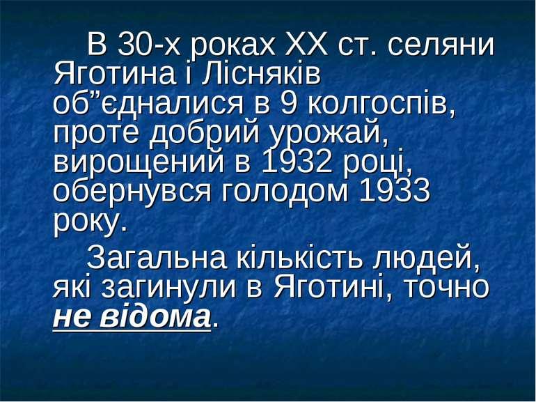 """В 30-х роках ХХ ст. селяни Яготина і Лісняків об""""єдналися в 9 колгоспів, прот..."""