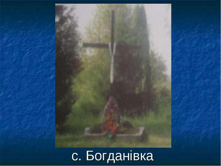 с. Богданівка