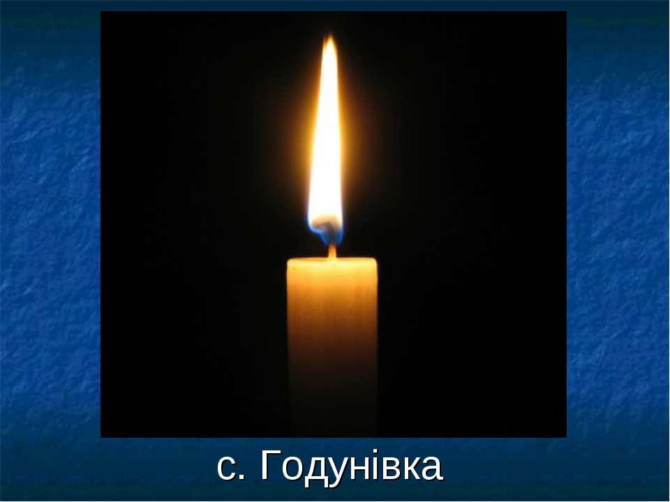 с. Годунівка