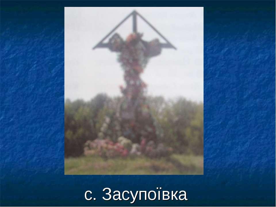 с. Засупоївка
