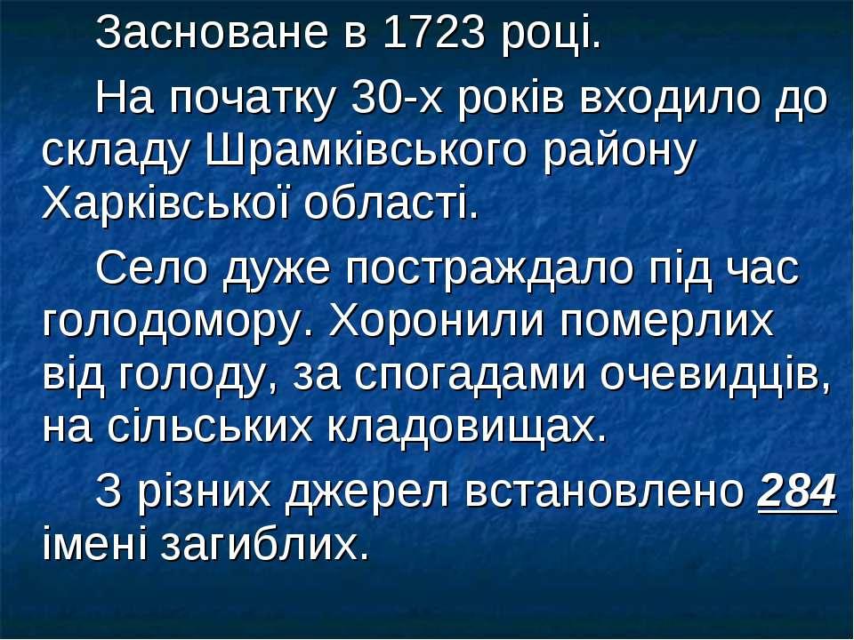 Засноване в 1723 році. На початку 30-х років входило до складу Шрамківського ...