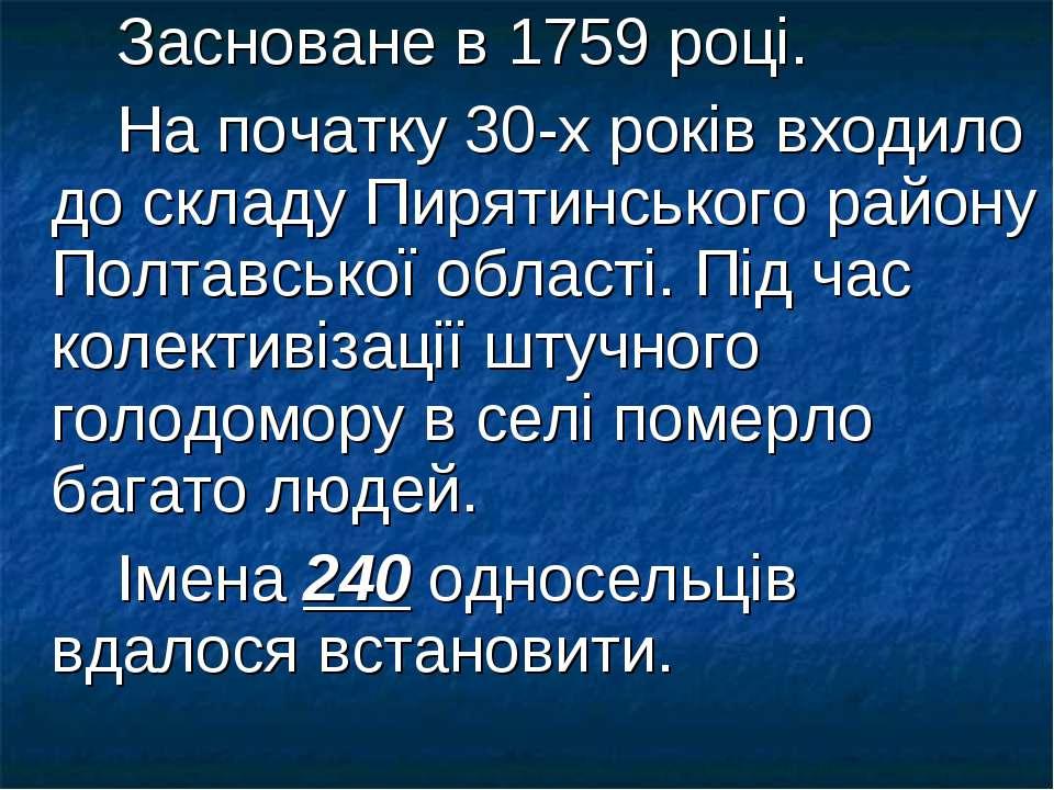 Засноване в 1759 році. На початку 30-х років входило до складу Пирятинського ...