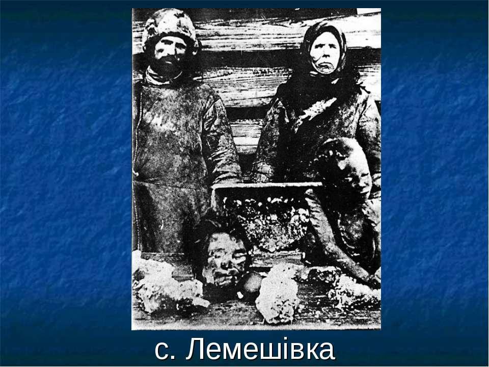 с. Лемешівка
