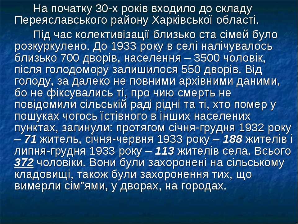 На початку 30-х років входило до складу Переяславського району Харківської об...