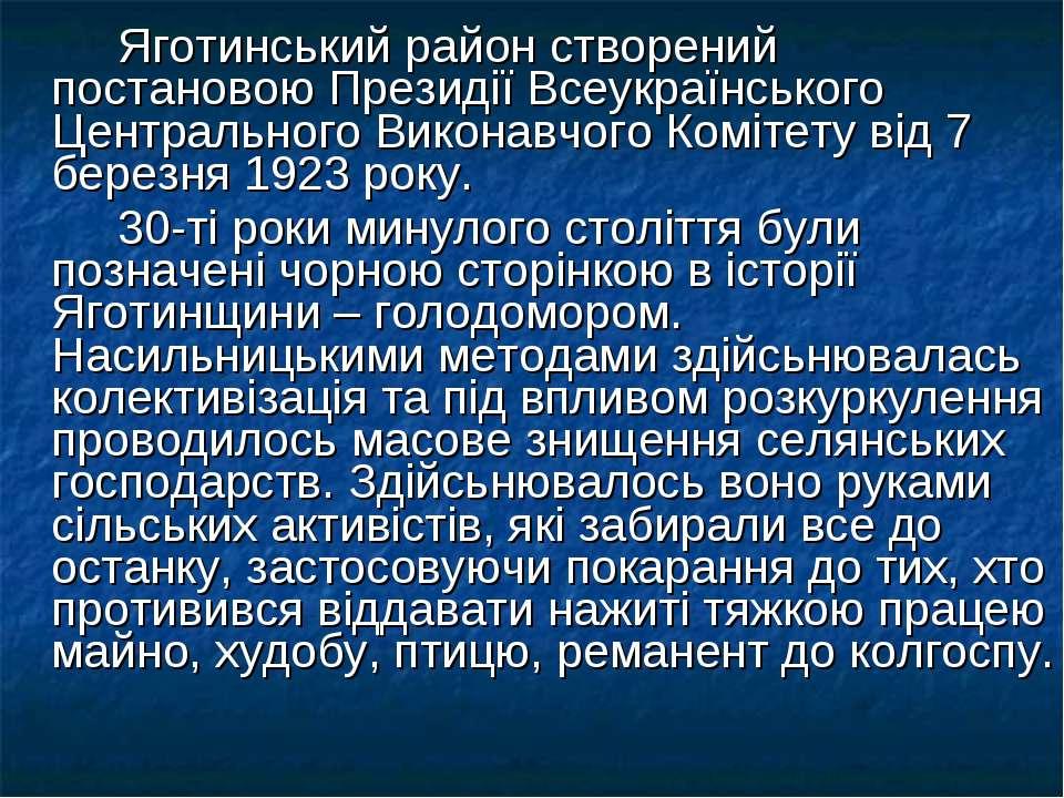Яготинський район створений постановою Президії Всеукраїнського Центрального ...