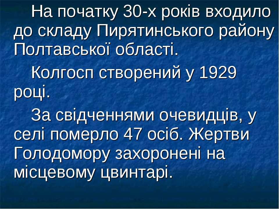 На початку 30-х років входило до складу Пирятинського району Полтавської обла...