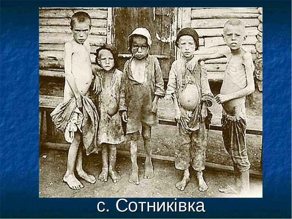 с. Сотниківка