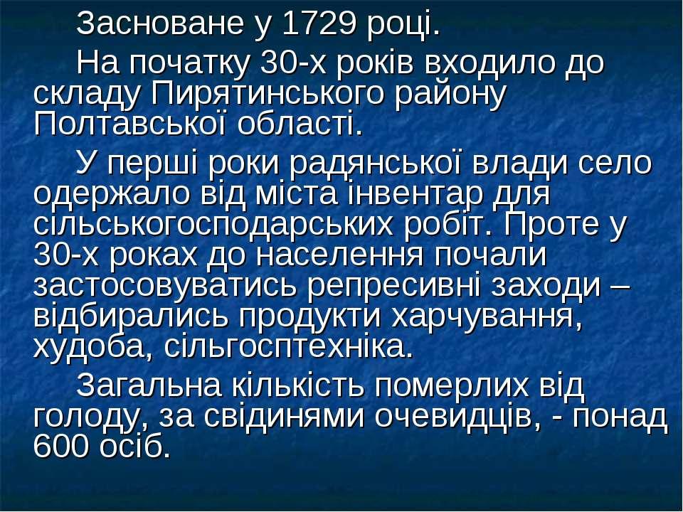 Засноване у 1729 році. На початку 30-х років входило до складу Пирятинського ...
