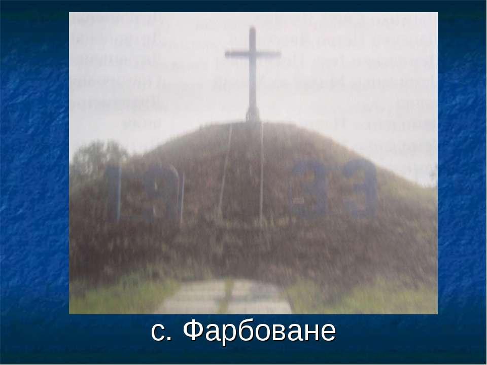с. Фарбоване