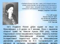«Людмила Яківна Чижова – саме з тієї когорти мічених Богом особистостей, які ...