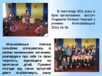 В листопаді 2011 року в була організована зустріч Людмили Яківни Чижової з уч...