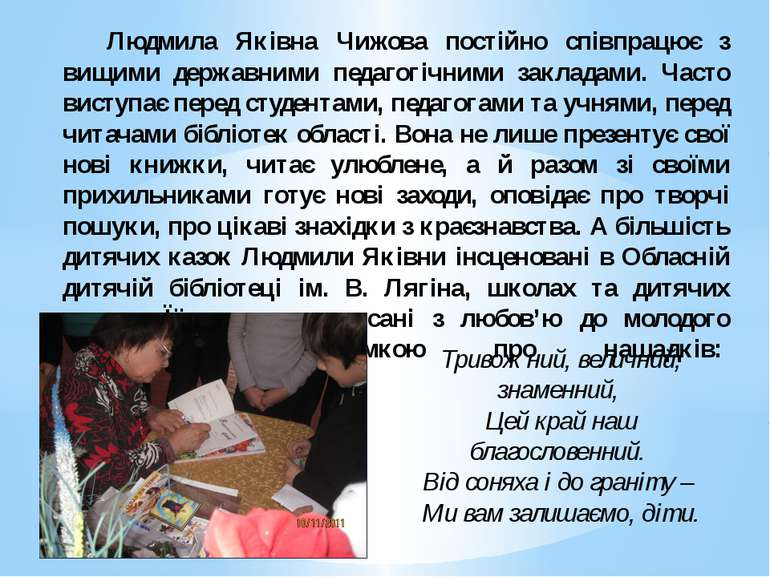 Людмила Яківна Чижова постійно співпрацює з вищими державними педагогічними з...