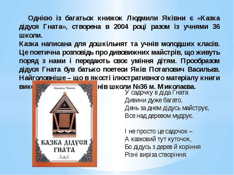 Однією із багатьох книжок Людмили Яківни є «Казка дідуся Гната», створена в 2...