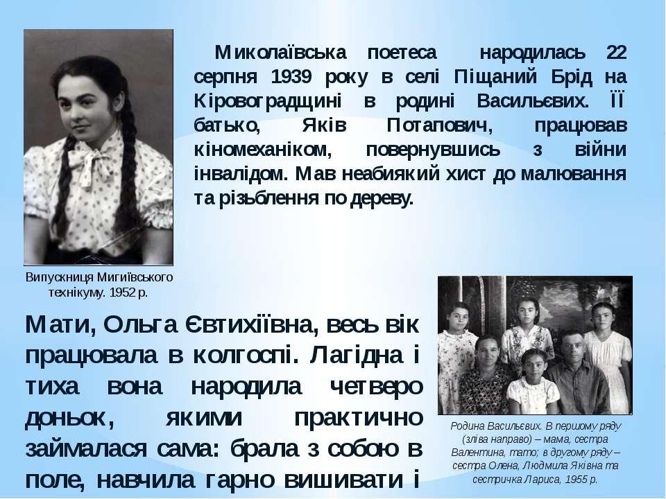 Миколаївська поетеса народилась 22 серпня 1939 року в селі Піщаний Брід на Кі...