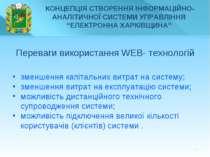 * Переваги використання WEB- технологій зменшення капітальних витрат на систе...