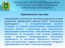 * Призначення системи Інформаційно-аналітична система управління сталим розви...