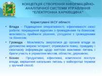 * Користувачі ІАСУ області Влада – Підвищення оперативності, ефективності сво...