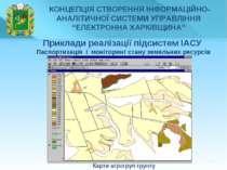* Карти агрогруп грунту Приклади реалізації підсистем ІАСУ Паспортизація і мо...