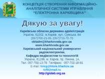 * Харківська обласна державна адміністрація Україна, 61002, м.Харків, вул. Су...