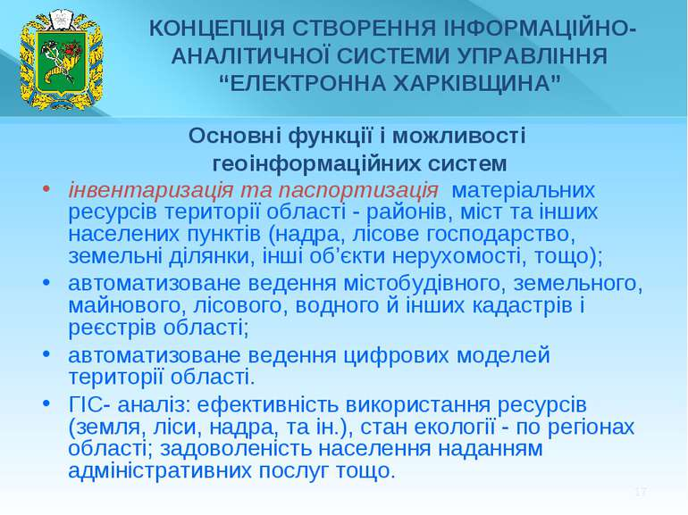 * інвентаризація та паспортизація матеріальних ресурсів території області - р...