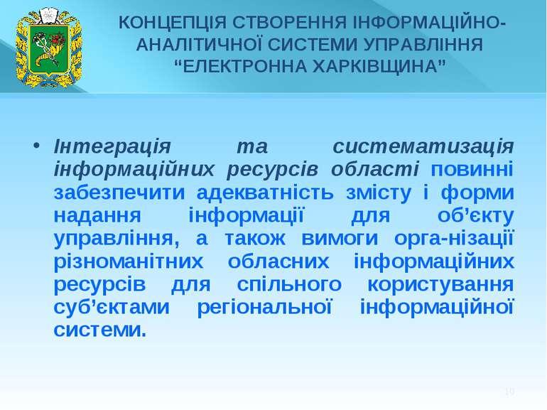 * Інтеграція та систематизація інформаційних ресурсів області повинні забезпе...