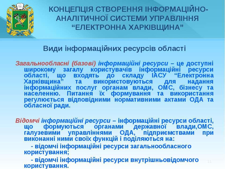 * Види інформаційних ресурсів області Загальнообласні (базові) інформаційні р...