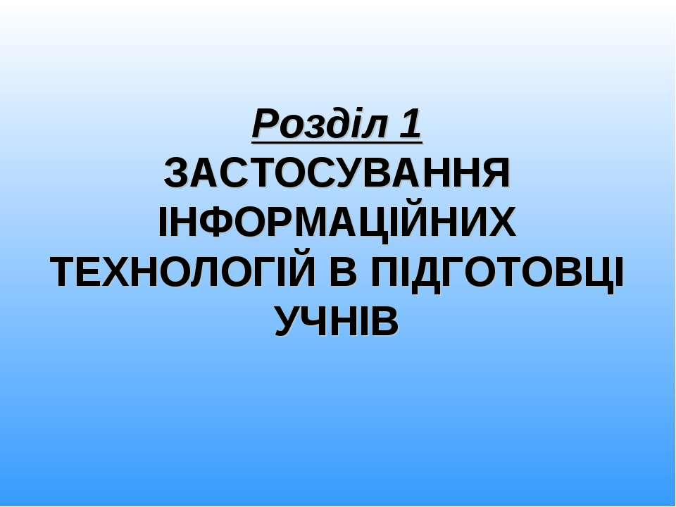 Розділ 1 ЗАСТОСУВАННЯ ІНФОРМАЦІЙНИХ ТЕХНОЛОГІЙ В ПІДГОТОВЦІ УЧНІВ