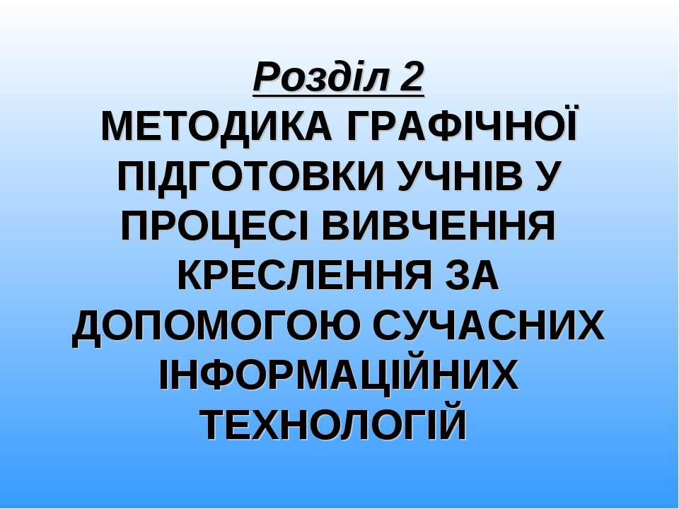 Розділ 2 МЕТОДИКА ГРАФІЧНОЇ ПІДГОТОВКИ УЧНІВ У ПРОЦЕСІ ВИВЧЕННЯ КРЕСЛЕННЯ ЗА ...