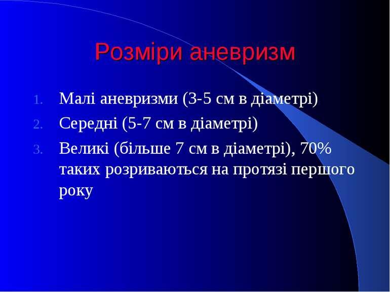 Розміри аневризм Малі аневризми (3-5 см в діаметрі) Середні (5-7 см в діаметр...